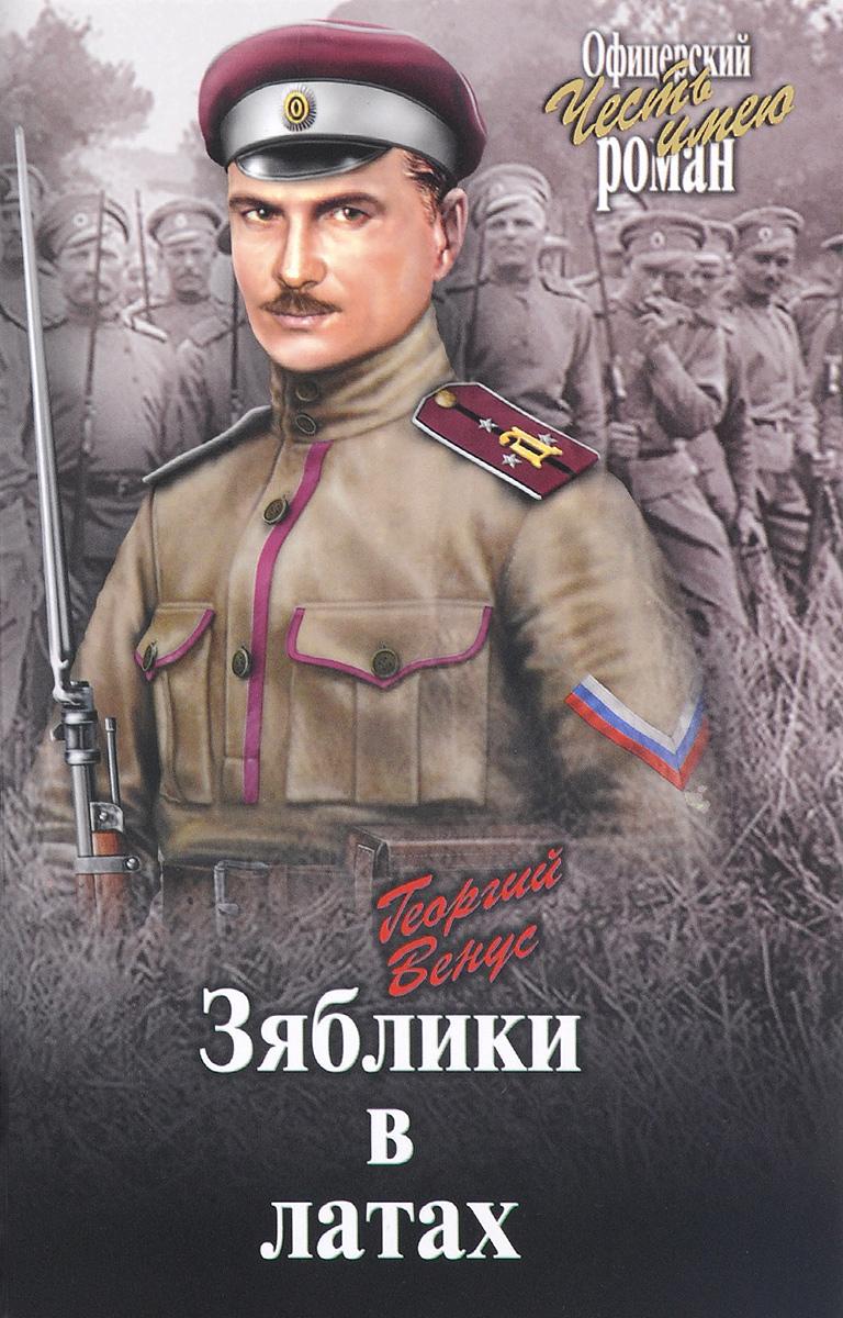 Георгий Венус Зяблики в латах (Война и люди)