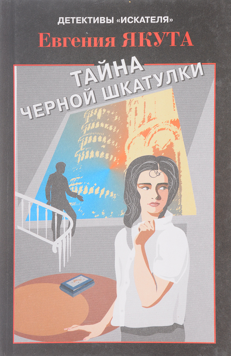 Якута Е. Тайна черной шкатулки