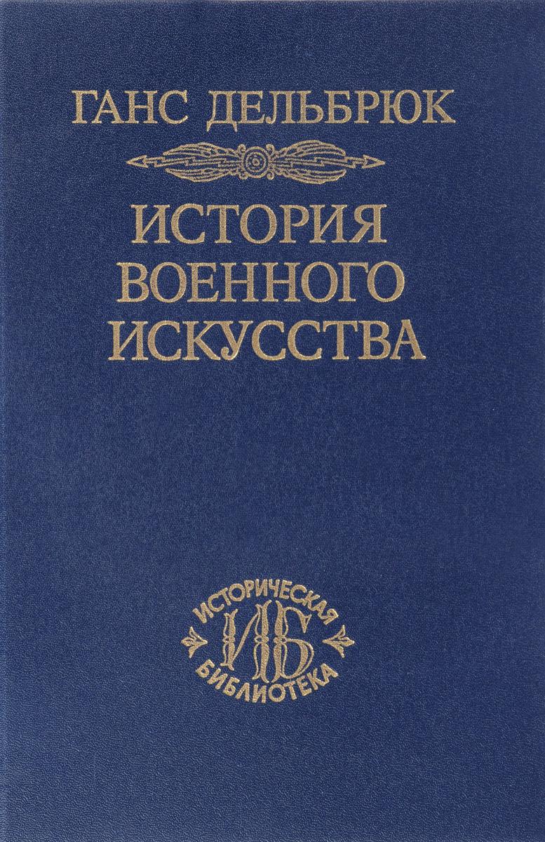 Ганс Дельбрюк История военного искусства в рамках политической истории. Том 1. Античный мир