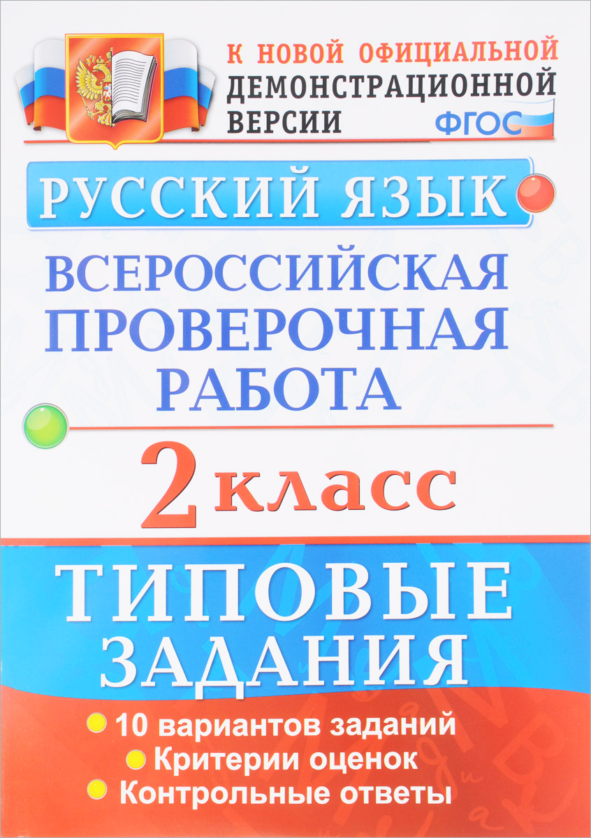 Е. В. Волкова, А. В. Птухина Русский язык. 2 класс. Всероссийская проверочная работа. Типовые задания