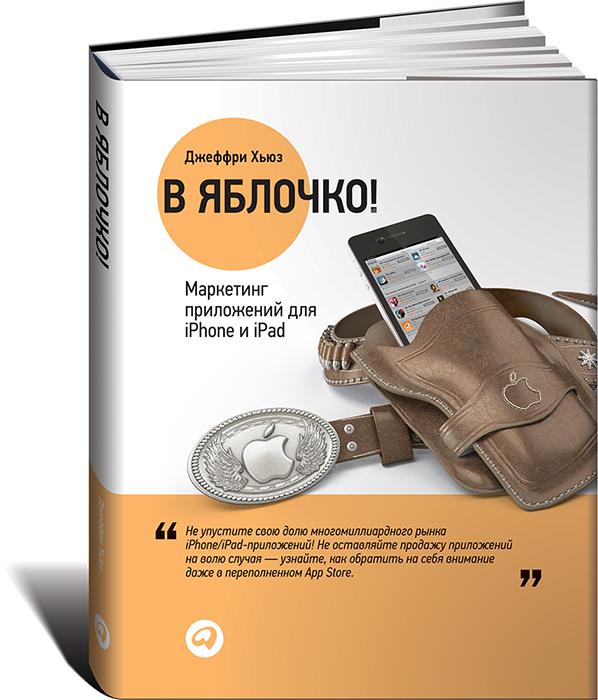 В яблочко! Маркетинг приложений для iPhone и iPad Цитата К счастью, маркетинг...