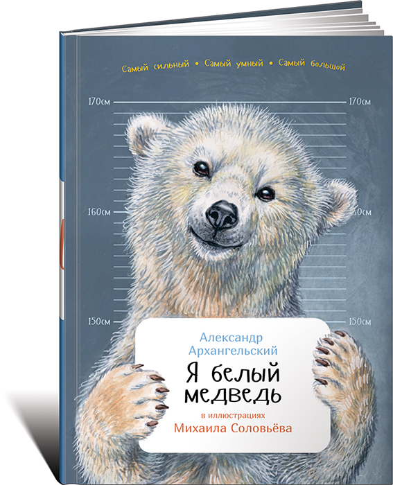 Александр Архангельский Я белый медведь александр архангельский михаил соловьев 0 я белый медведь