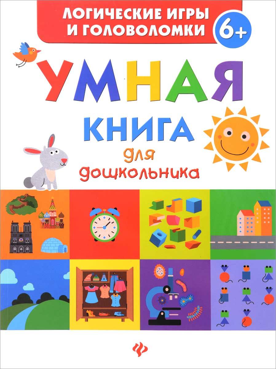 Умная книга для дошкольника. Екатерина Маницкая