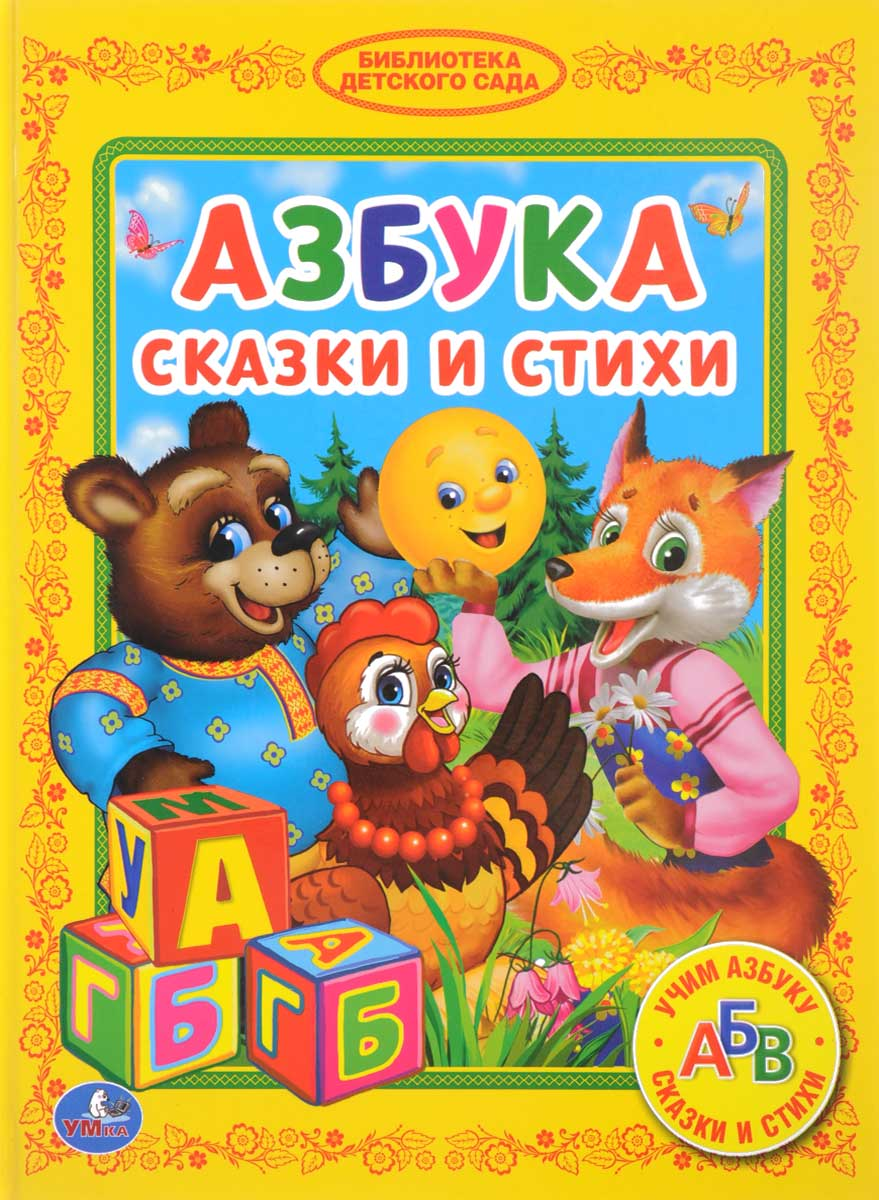 Умка. Азбука. Сказки И Стихи. (Библиотека Детского Сада). цены