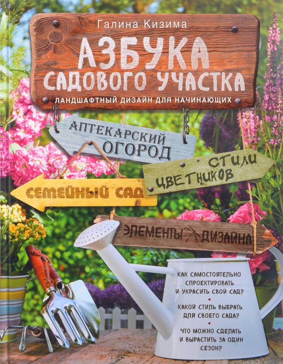 Галина Кизима Азбука садового участка. Ландшафтный дизайн для начинающих
