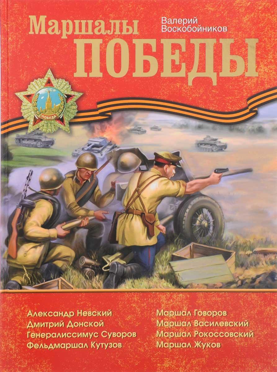 Валерий Воскобойников Маршалы Победы