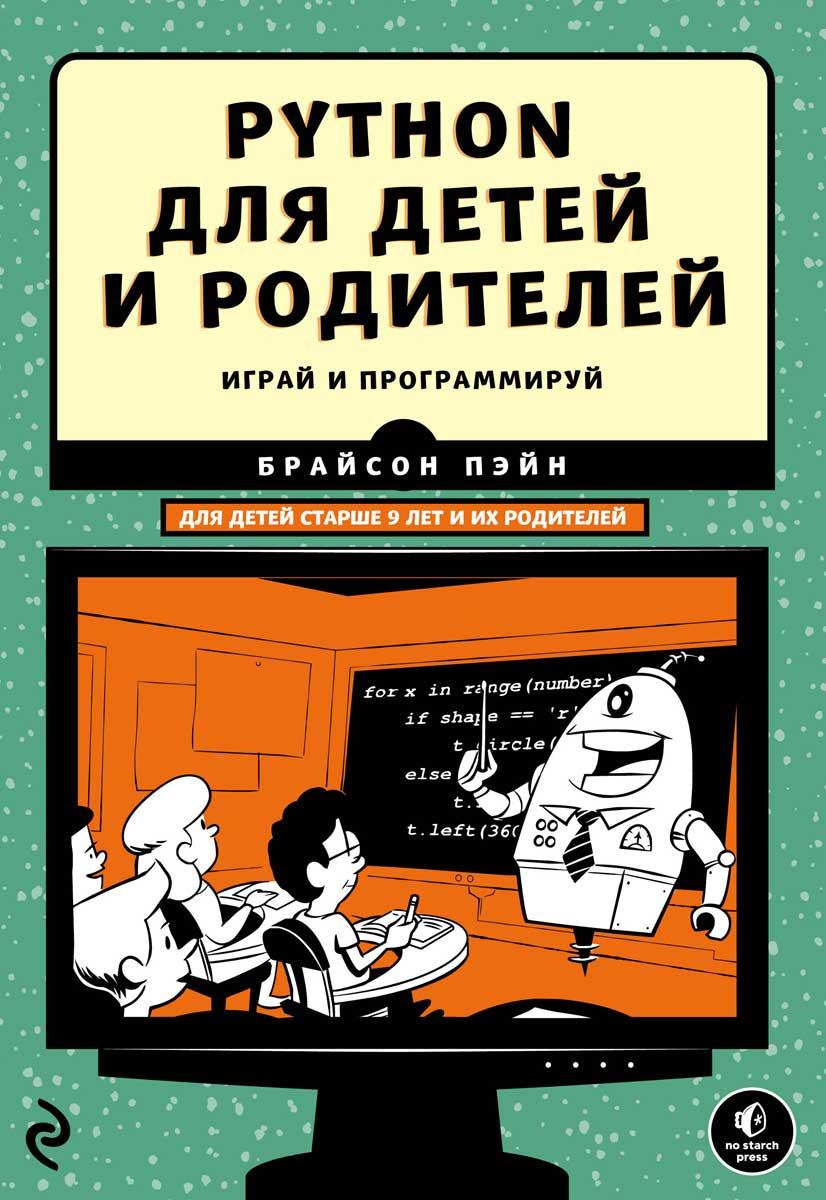 Python для детей и родителей. Играй и программируй. Брайсон Пэйн