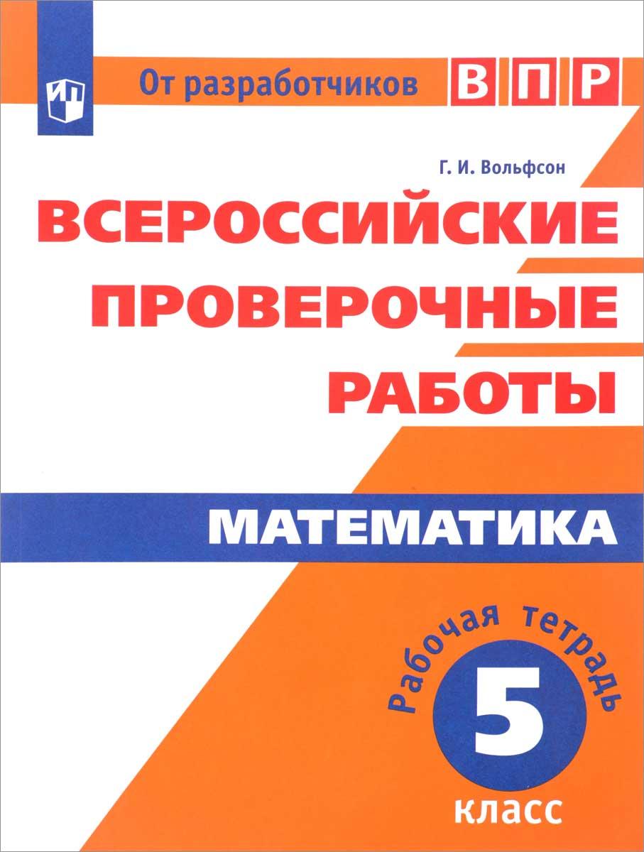 Г. И. Вольфсон Математика. 5 класс. Рабочая тетрадь