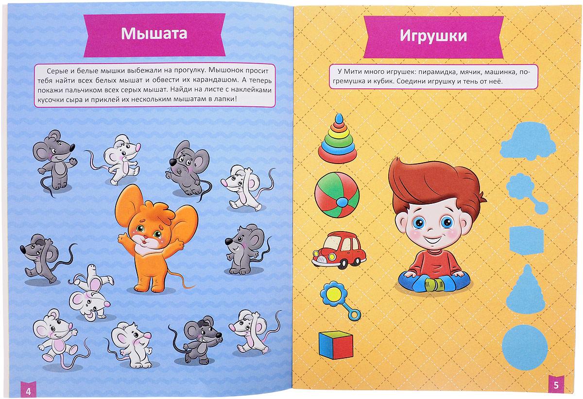 Я учусь! Развитие внимания и памяти. Для детей от 2 до 3 лет (+ наклейки). Елена Бурак