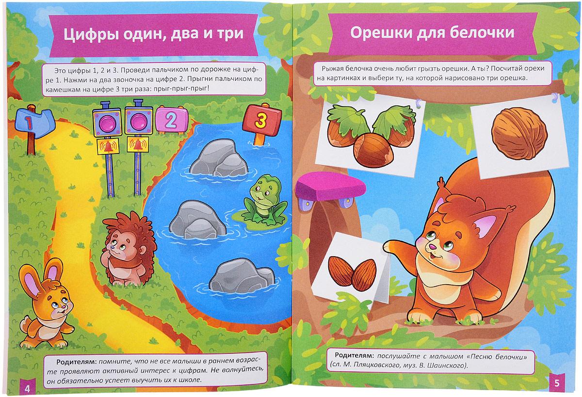 Я учусь! Математическое развитие. Для детей от 2 до 3 лет (+ наклейки). Елена Бурак