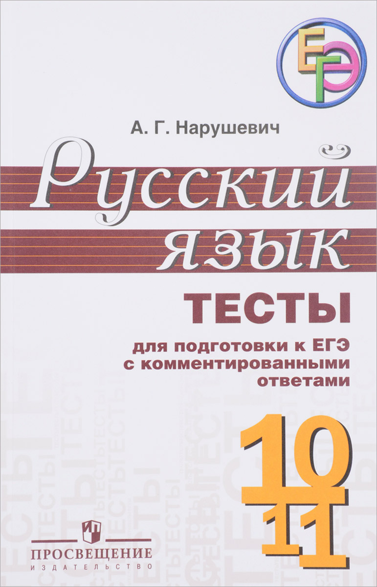 А. Г. Нарушевич Русский язык. 10-11 классы. Тесты для подготовки к ЕГЭ с комментированными ответами