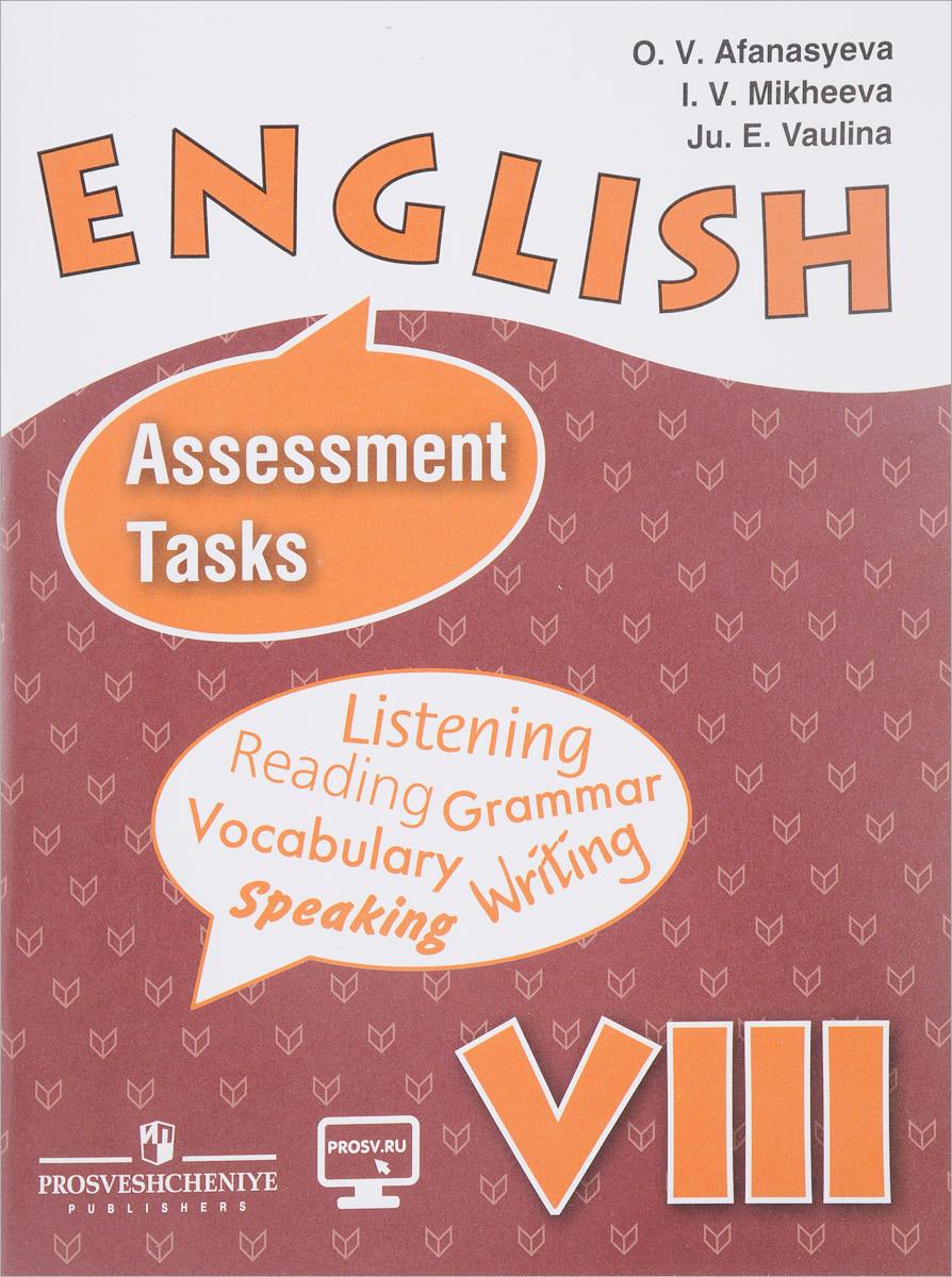 O. V. Afanasyeva, I. V. Mikheeva, Ju. E. Vaulina English 8: Assessment Tasks / Английский язык. 8 класс. Контрольные задания