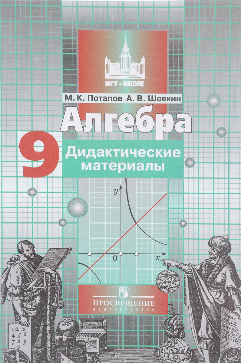 М. К. Потапов, А. В. Шевкин Алгебра. 9 класс. Дидактические материалы