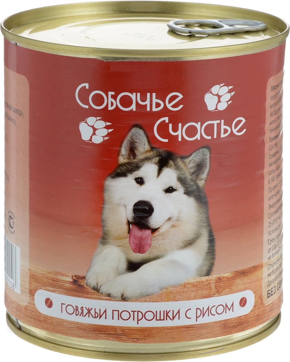 Консервы для собак Собачье Счастье, говяжьи потрошки с рисом, 750 г д симпсон р элс болезни пищеварительной системы собак и кошек