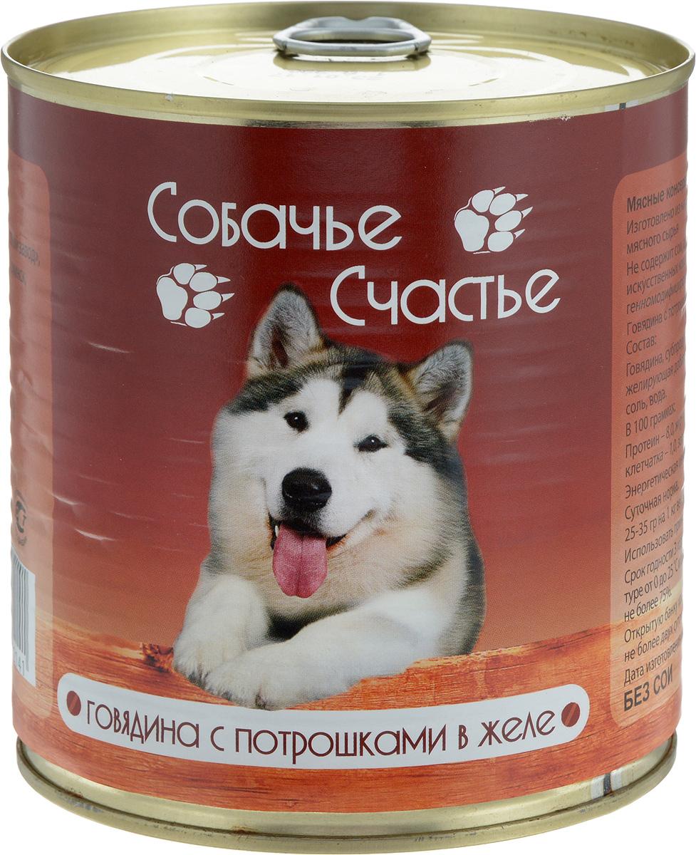 Консервы для собак Собачье Счастье, говядина с потрошками в желе, 750 г консервы для собак собачье счастье говядина с потрошками в желе 410 г