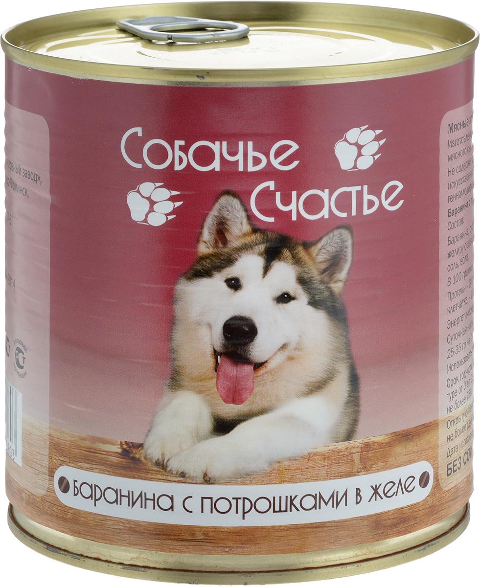 Консервы для собак Собачье Счастье, баранина с потрошками в желе, 750 г консервы для собак собачье счастье говядина с потрошками в желе 410 г