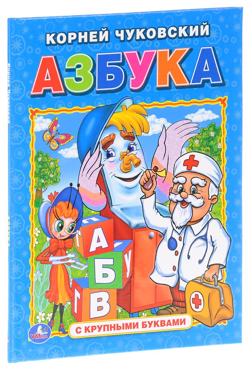 Умка. К. Чуковский Азбука (Книга С Крупными Буквами). азбука с крупными буквами