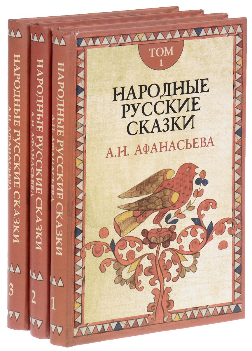 А. Н. Афанасьев Народные русские сказки А. Н. Афанасьева. В 3 томах (комплект из 3 книг)