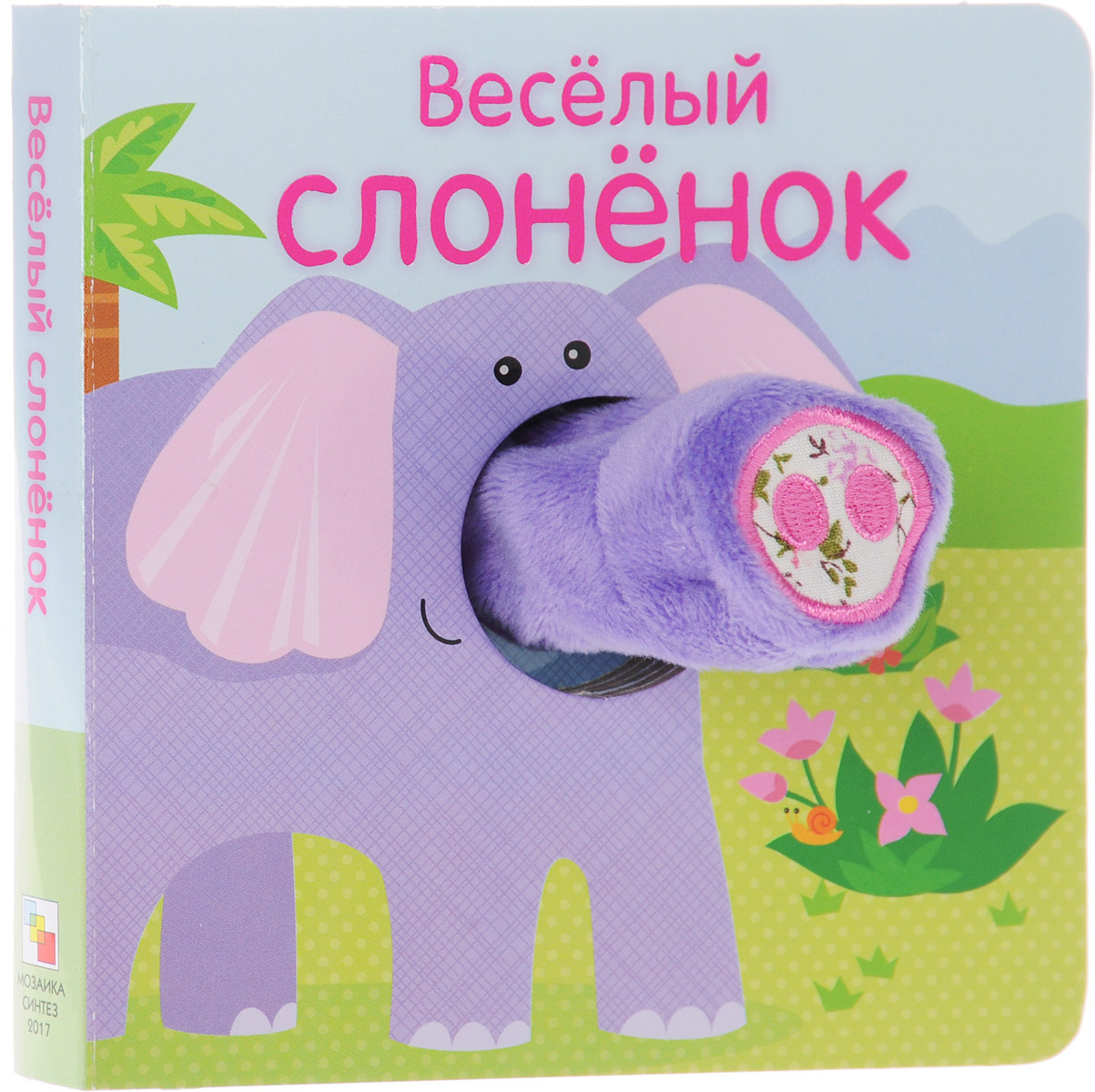 О. Мозалева Веселый слоненок. Книжка-игрушка