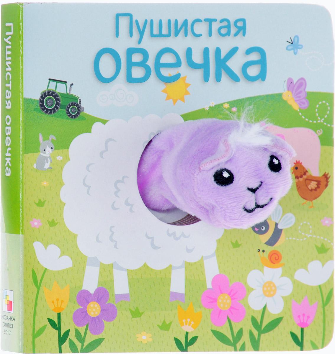 О. Мозалева Пушистая овечка. Книжка-игрушка