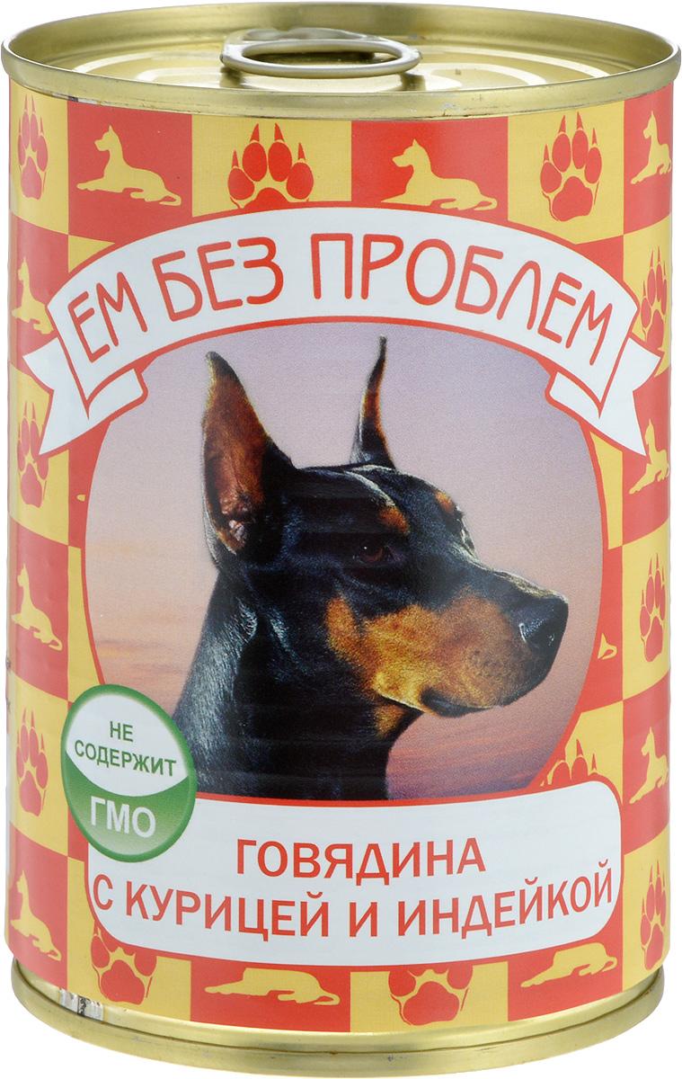 """Консервы для собак """"Ем без проблем"""", говядина с курицей и индейкой, 410 г"""
