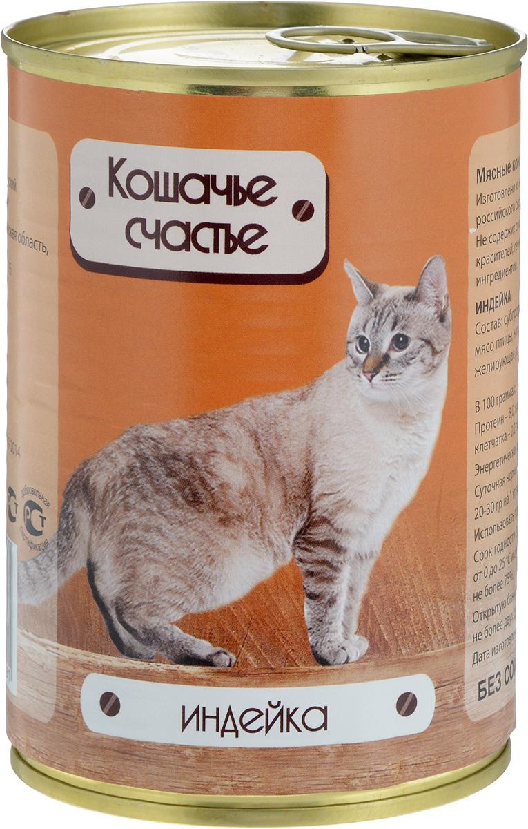 """Консервы для кошек """"Кошачье Счастье"""", с индейкой, 410 г"""