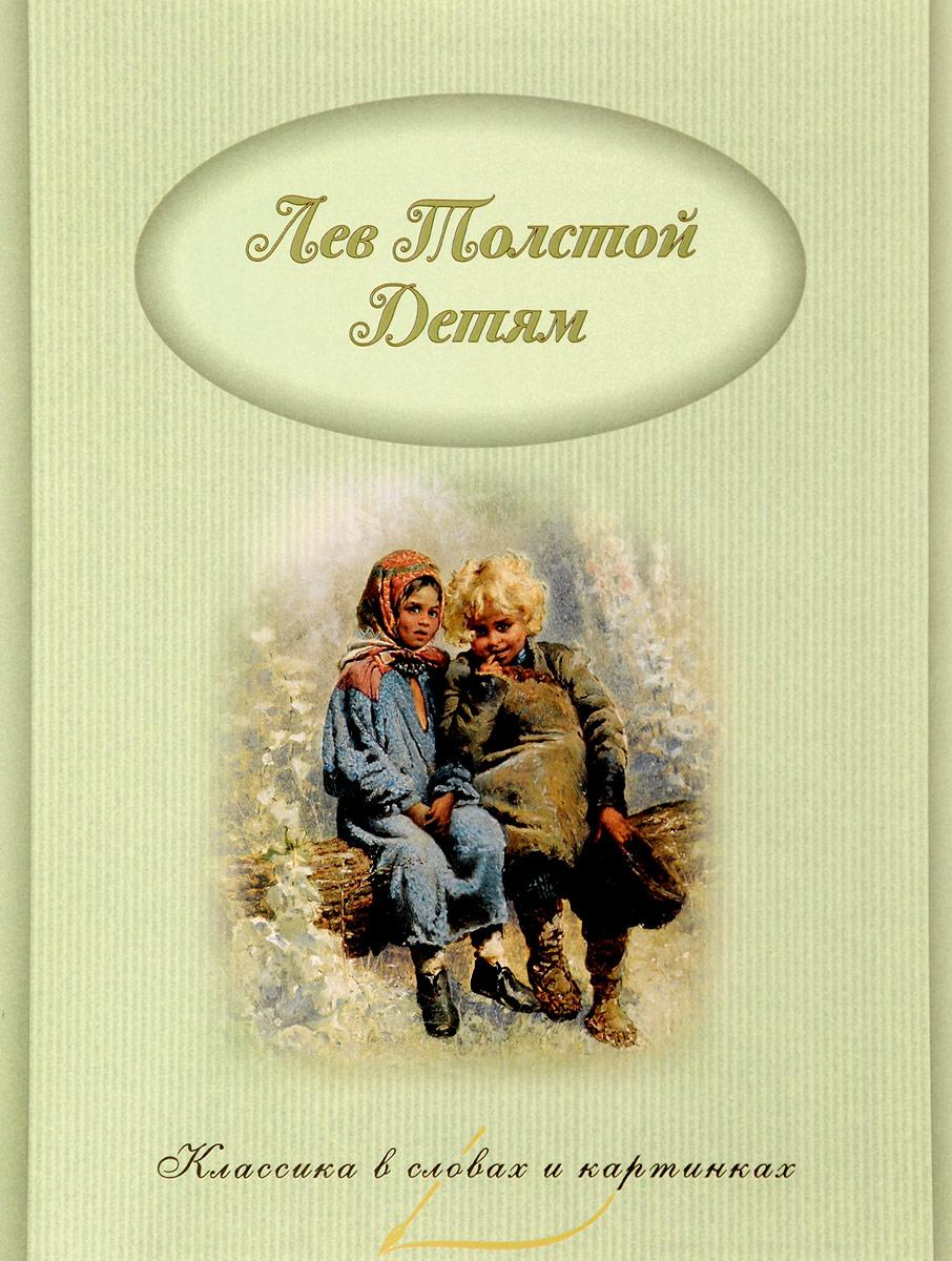 Лев Толстой Лев Толстой. Детям