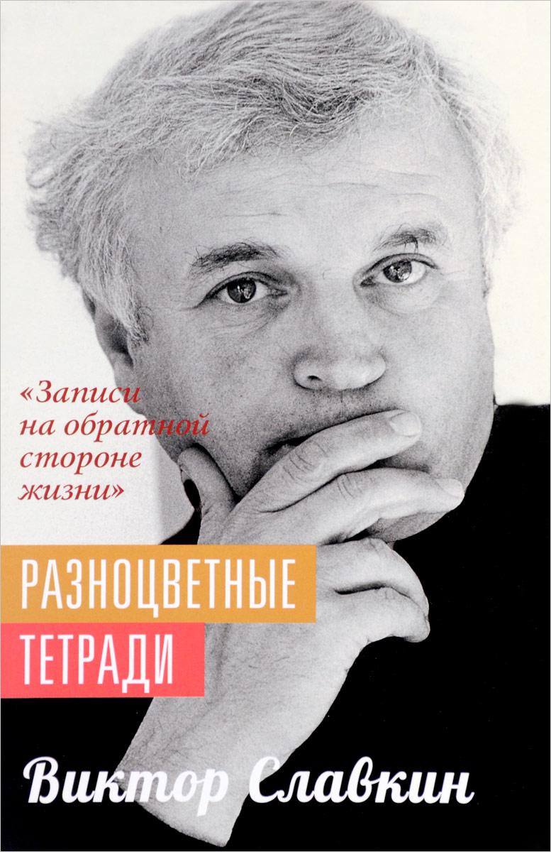 """Виктор Славкин Разноцветные тетради. """"Записи на обратной стороне жизни"""""""