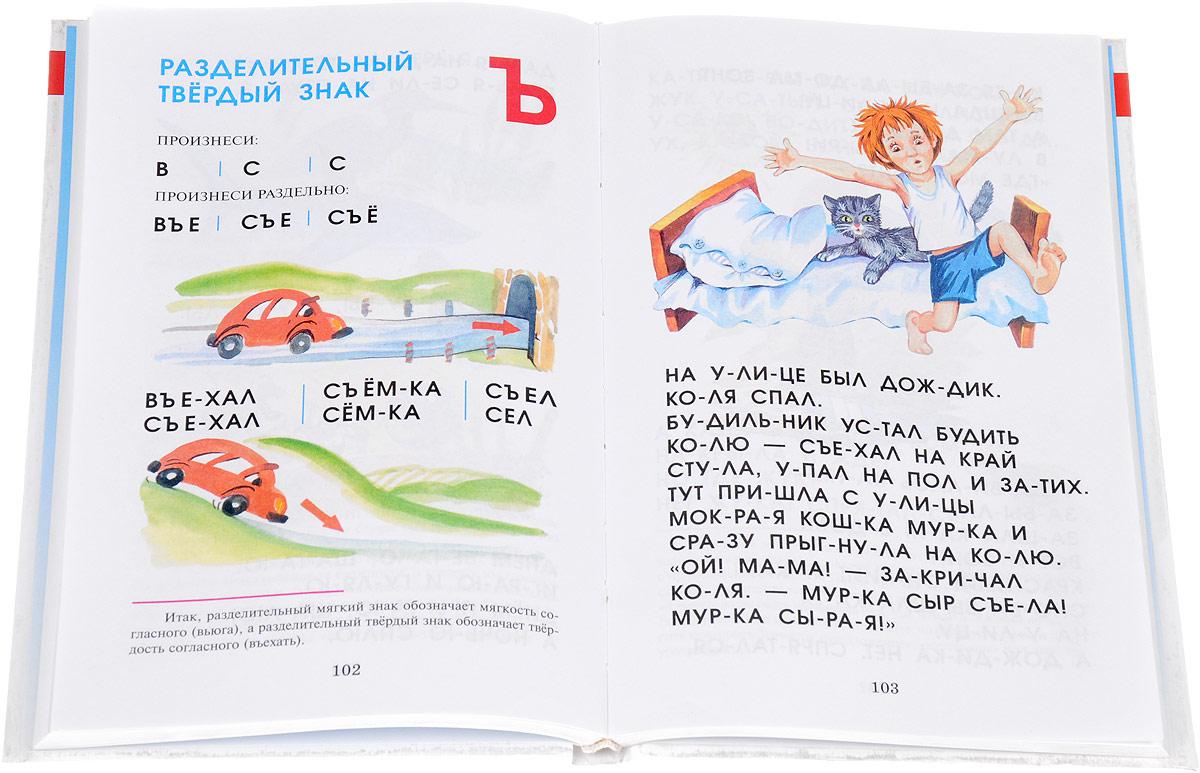 Букварь. Олег Горбушин