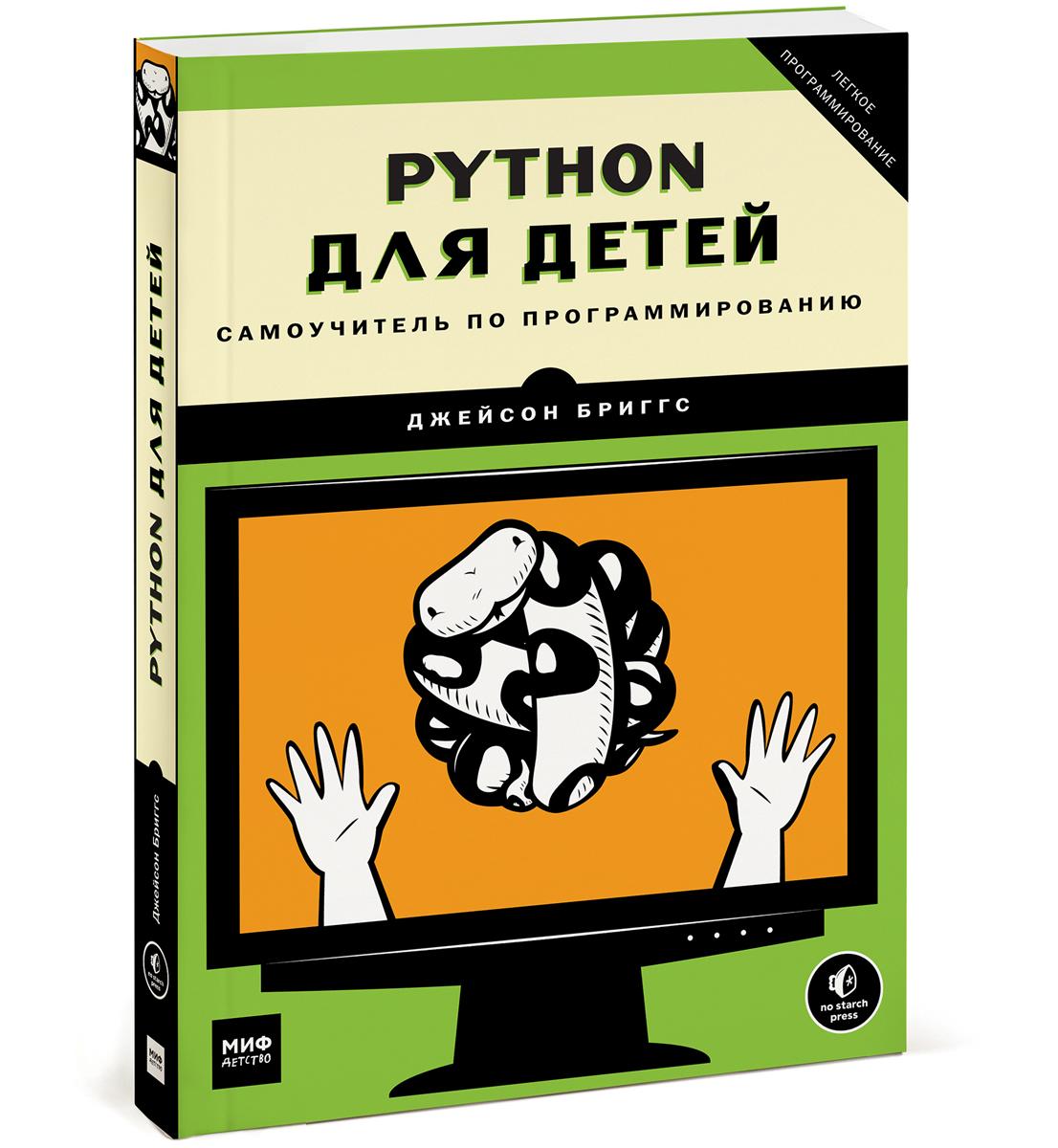Джейсон Бриггс Python для детей. Самоучитель по программированию