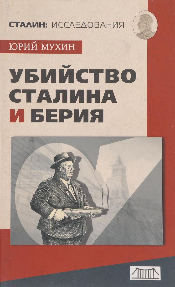 Юрий Мухин Убийство Сталина и Берия