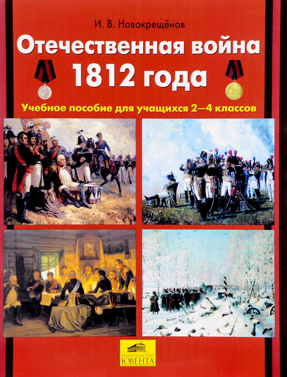 И. В. Новокрещенов Отечественная война 1812 года. 2-4 классы. Учебное пособие