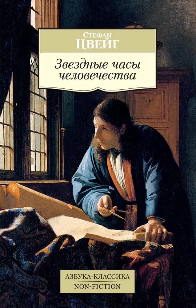 Стефан Цвейг Звездные часы человечества