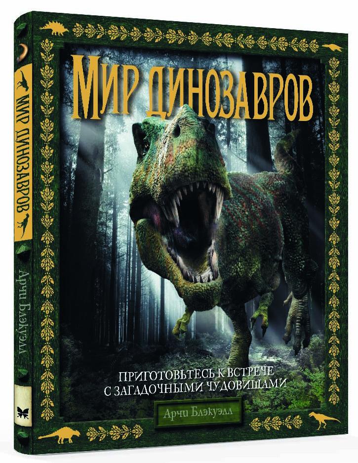Арчи Блэкуэлл Мир динозавров