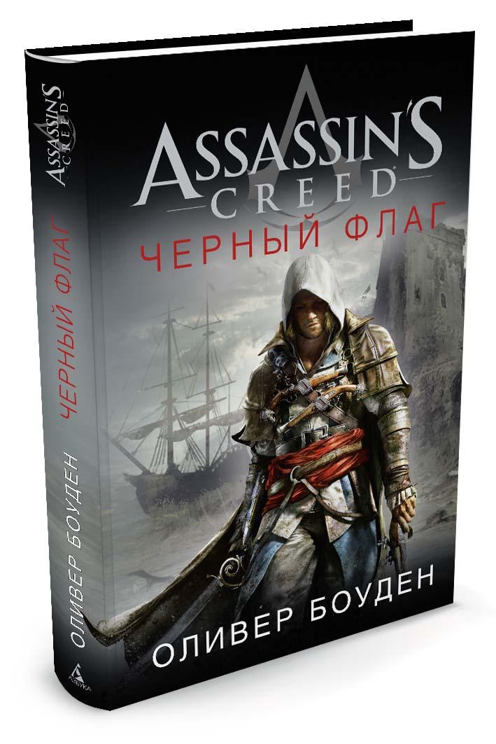 Оливер Боуден Assassin's Creed. Черный флаг