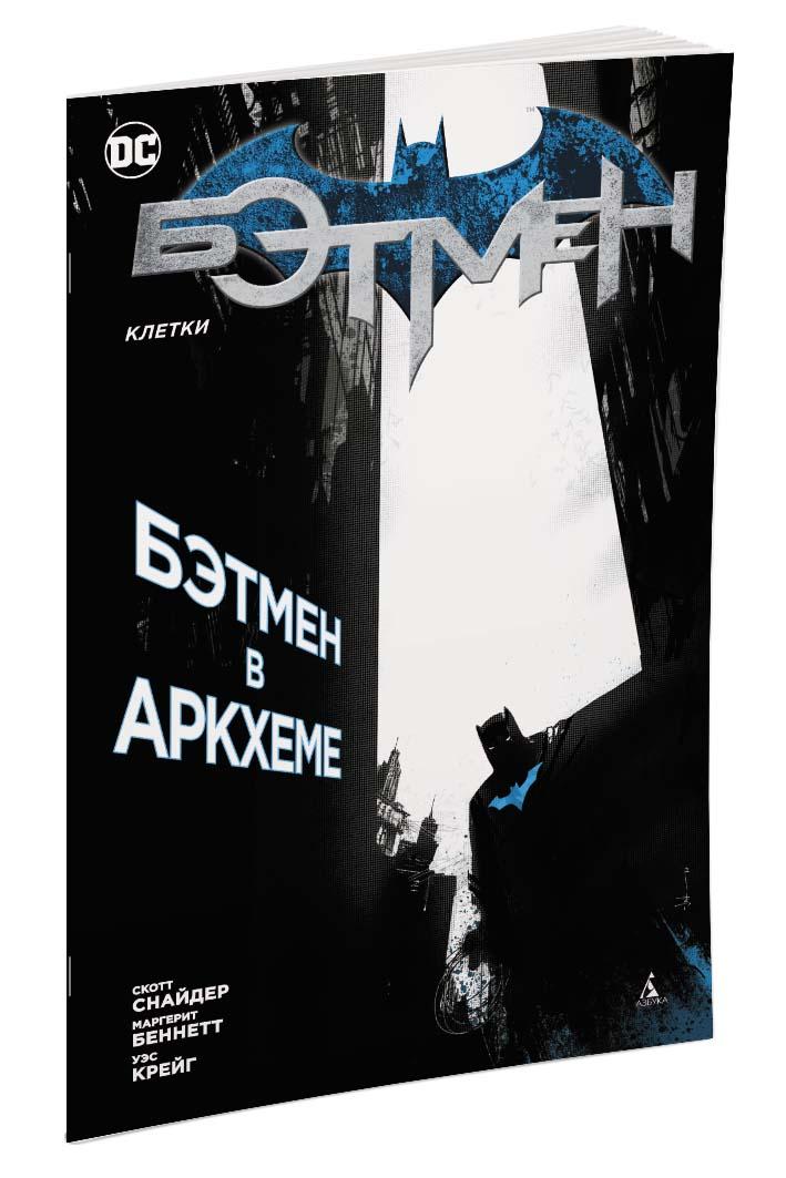 Скотт Снайдер Бэтмен. Клетки лонгслив printio аркхем бэтмен