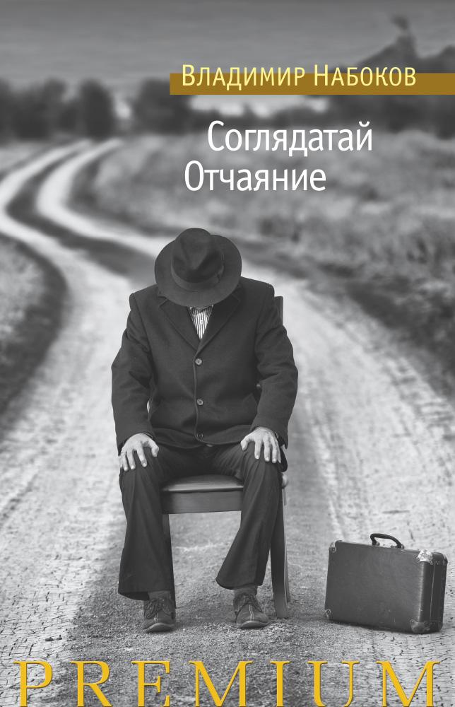 Владимир Набоков Соглядатай. Отчаяние владимир набоков отчаяние
