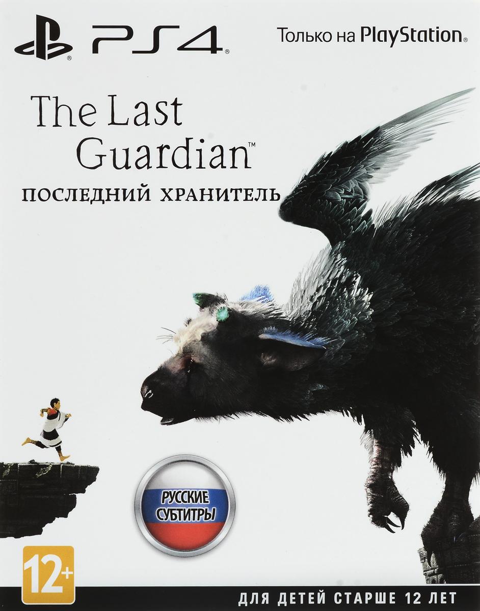 Игра The Last Guardian. Последний хранитель. Special Edition для PS4 Sony цена