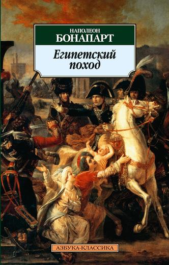 Египетский поход (6257)