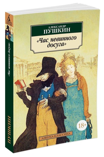 "Александр Пушкин. ""Час невинного досуга"""
