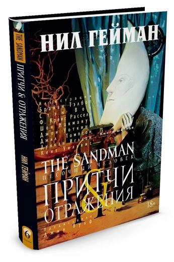 The Sandman. Песочный человек. Книга 6. Притчи и отражения Сэндмен является самой прославленной...