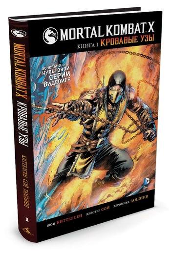 Mortal Kombat X. Книга 1. Кровавые узы Хрупкий мир между сферами держался...