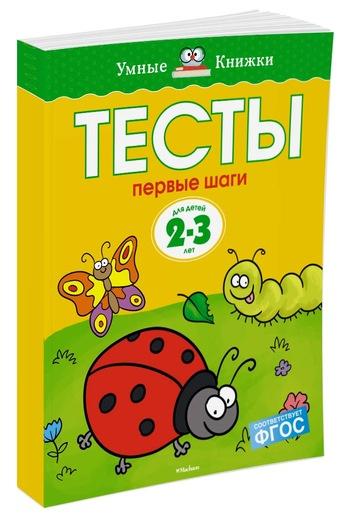 О. Н. Земцова Тесты. Первые шаги. Для детей 2-3 лет