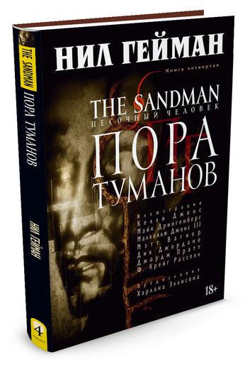 The Sandman.Песочный человек. Книга 4. Пора туманов Добро пожаловать в мир снов грез...