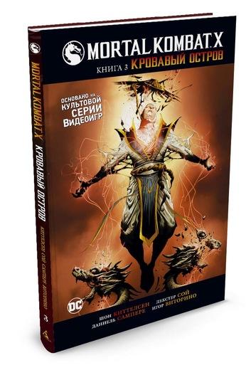 Mortal Коmbаt Х. Книга 3. Кровавый остров Путь кинжалов Камидогу...
