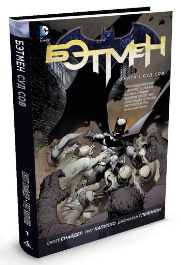 Бэтмен. Книга 1. Суд Сов Снайдер, возможно, станет образцовым...