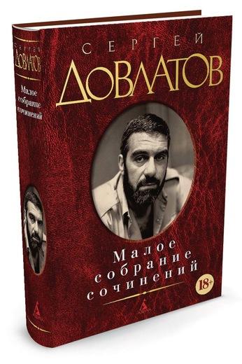 Сергей Довлатов. Малое собрание сочинений