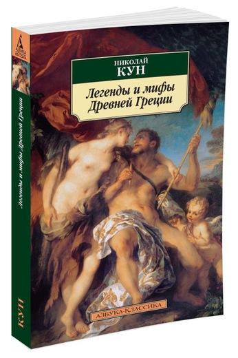 Николай Кун. Легенды и мифы Древней Греции 0x0