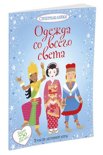 Эмили Боне Одежда со всего света боне эмили праздники разных стран