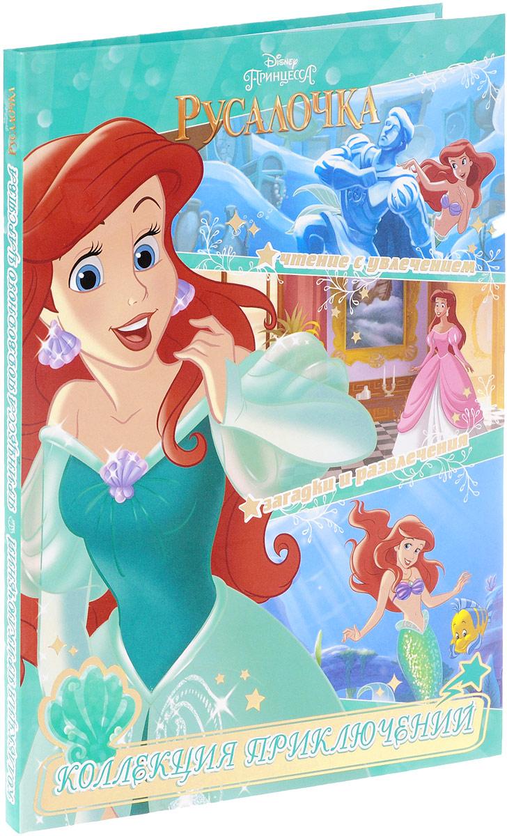 Принцесса подводного царства. Русалочка. Коллекция приключений